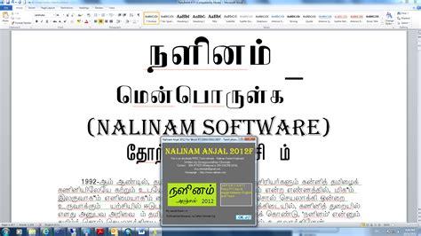 azhagi tamil software free download full version